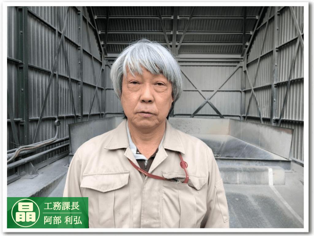 丸晶産業 工務課長 阿部 利弘