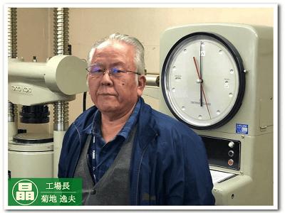 丸晶産業 工場長 菊地 逸男