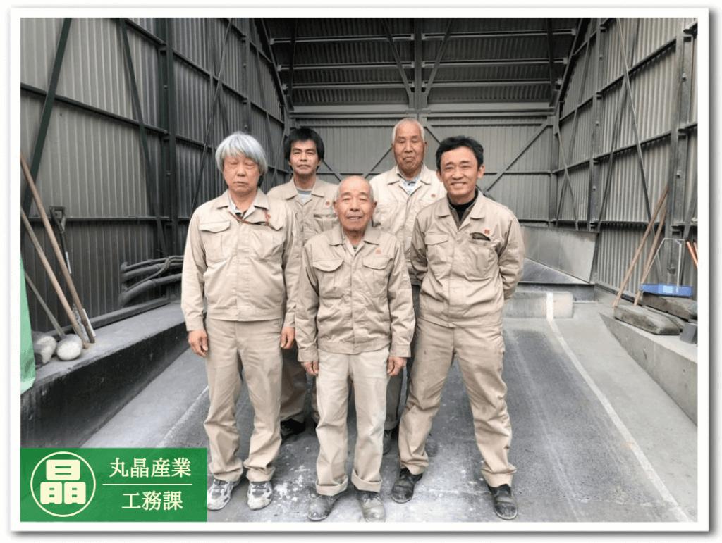 丸晶産業 工務課 集合写真