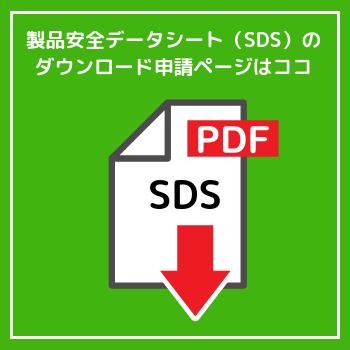 製品安全データシートSDSのダウンロード申請ページへ