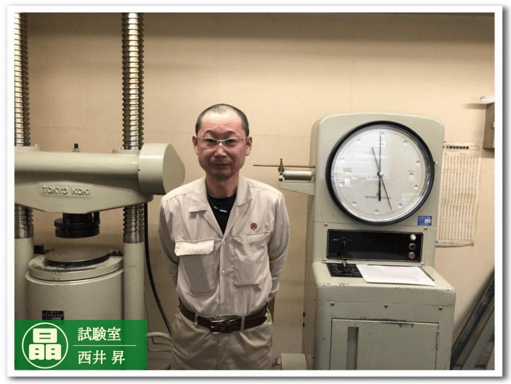 丸晶産業 試験室 西井 昇