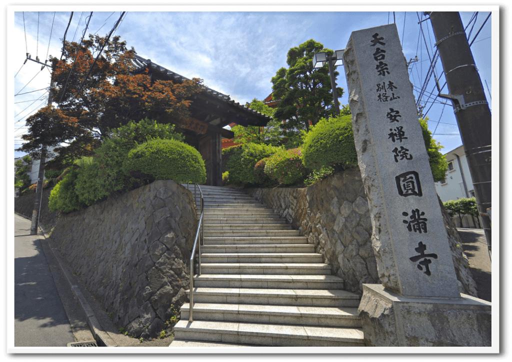 円満寺書院庫裡増築工事
