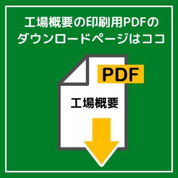 工場概要の印刷用PDFのダウンロードページへ