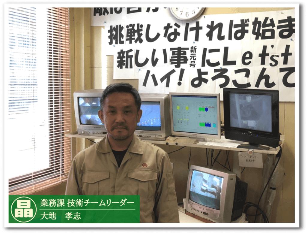 丸晶産業 業務課 技術チームリーダー 大地 孝志
