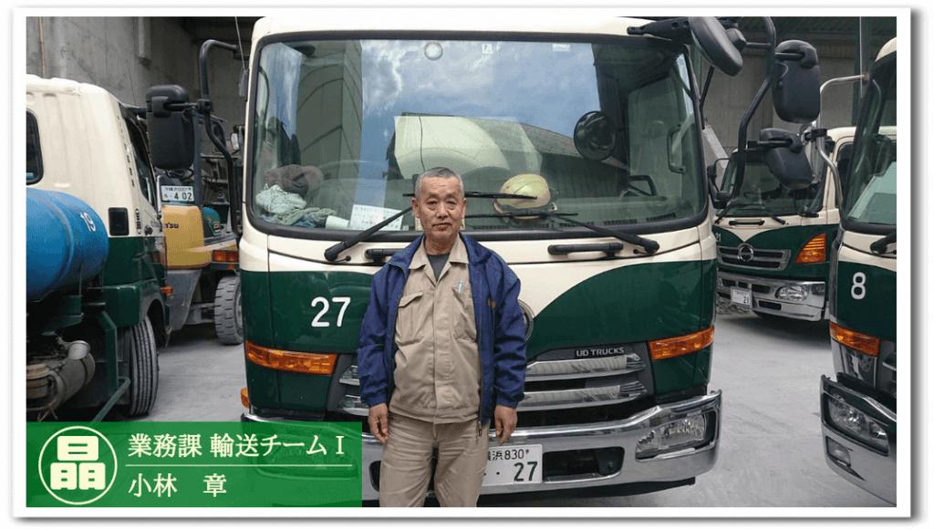 丸晶産業 業務課 輸送チームⅠ 小林 章