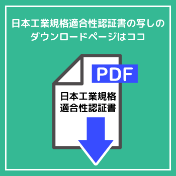 日本工業規格適合性認証書の写しのダウンロードページへ