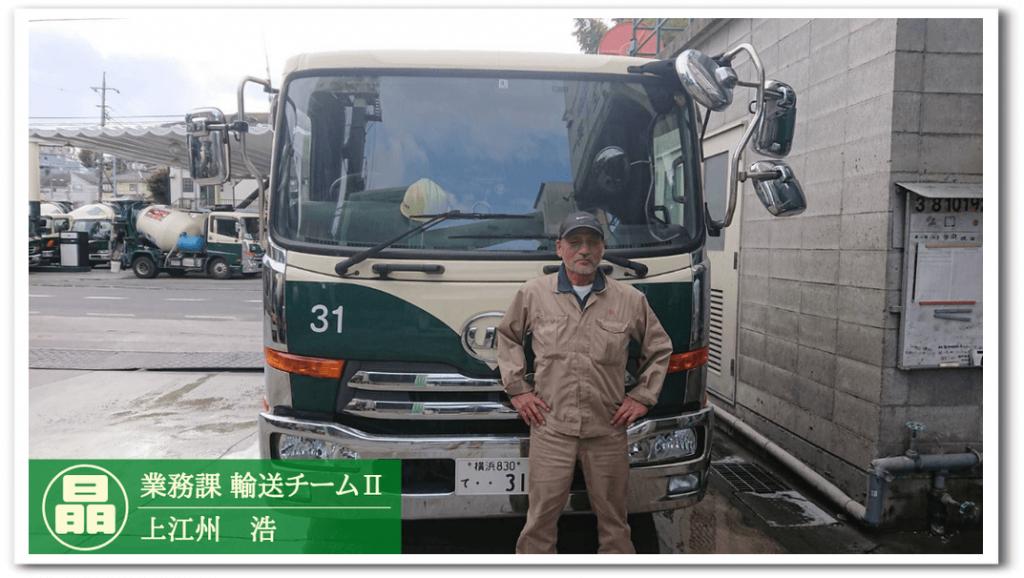 丸晶産業 業務課 輸送チームⅡ 上江州 浩
