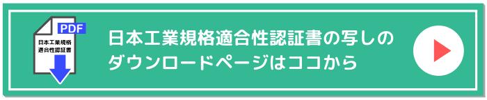日本工業規格適合性認証書のPDFダウンロードページへ