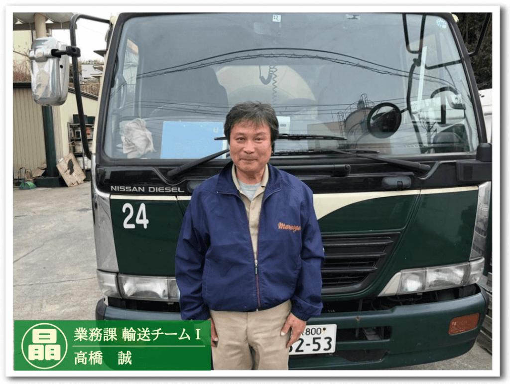 丸晶産業 業務課 輸送チームⅠ 高橋 誠
