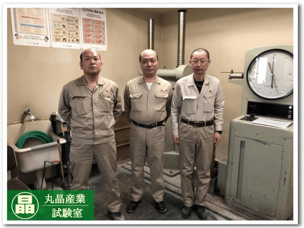 丸晶産業 試験室 集合写真
