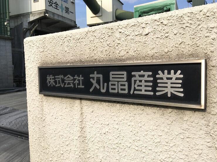 丸晶産業・表札