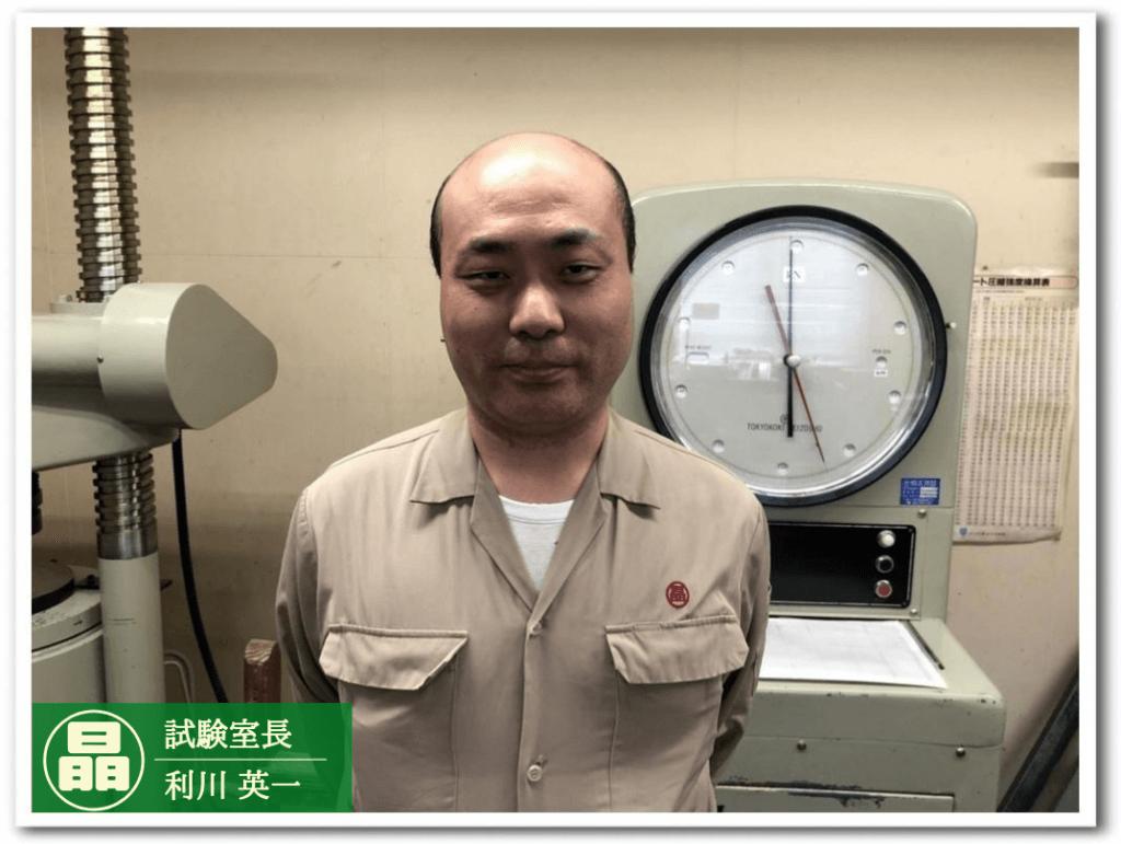 丸晶産業 試験室長 利川英一