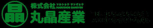株式会社 丸晶産業の公式ホームページ
