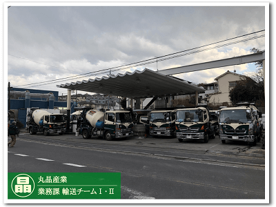 丸晶産業 業務課 輸送チームⅠ・Ⅱ