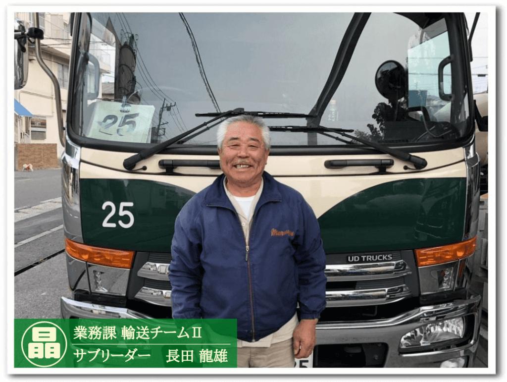 丸晶産業 業務課 輸送チームⅡ サブリーダー 長田龍雄