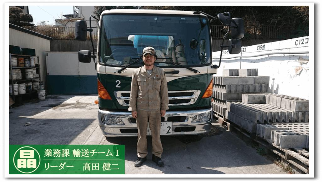 丸晶産業 業務課 輸送チームⅠ リーダー 高田 健二
