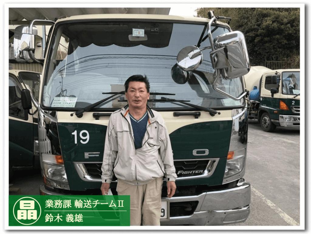 丸晶産業 業務課 輸送チームⅡ 鈴木 義雄