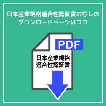 日本産業規格適合性認証書の写しのダウンロードページへ
