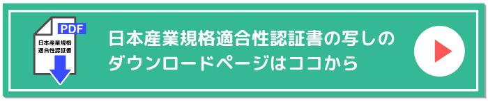 日本産業規格適合性認証書の写しダウンロードページへ